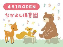 なかよし保育園(兵庫)(パート)