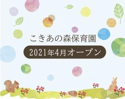 こきあの森保育園(保育士パート)/小規模保育園/勤務日数相談可