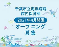 千葉市立海浜病院院内保育所(土日祝パート)