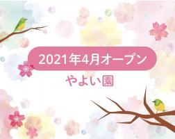 やよい園(短期保育士パート)/リニューアルオープン