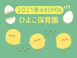ひよこ保育園(保育士正社員)/リニューアルオープン/小規模