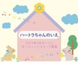 病児保育室ハートラちゃんのいえ(遅番パート)/即日勤務/入社祝い金