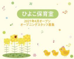 ひよこ保育室(保育士パート)週1日~応相談/Wワーク可/入社祝い金支給