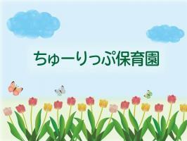 ちゅーりっぷ保育園(保育士パート)/新舎/小規模/未経験OK