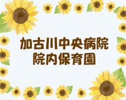 加古川中央市民病院院内保育園(保育士パート)資格必須/フルタイム