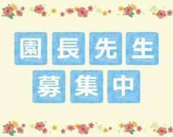 なのはな保育所(園長)/4月入社