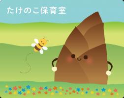 たけのこ保育室(行徳)(パート)