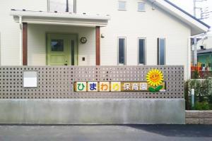 三郷ひまわり保育園(栄養士正社員)
