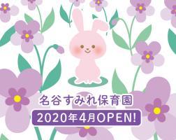 名谷すみれ保育園(園長)/即日OK/小規模保育園
