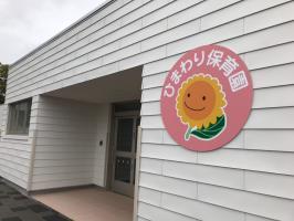 ひまわり保育園(保育士パート)/WワークOK/扶養内/土日専従