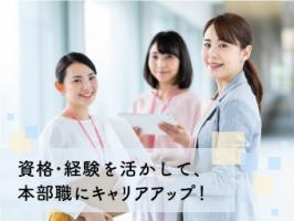 保育園のスーパーバイザー(大阪エリア担当)
