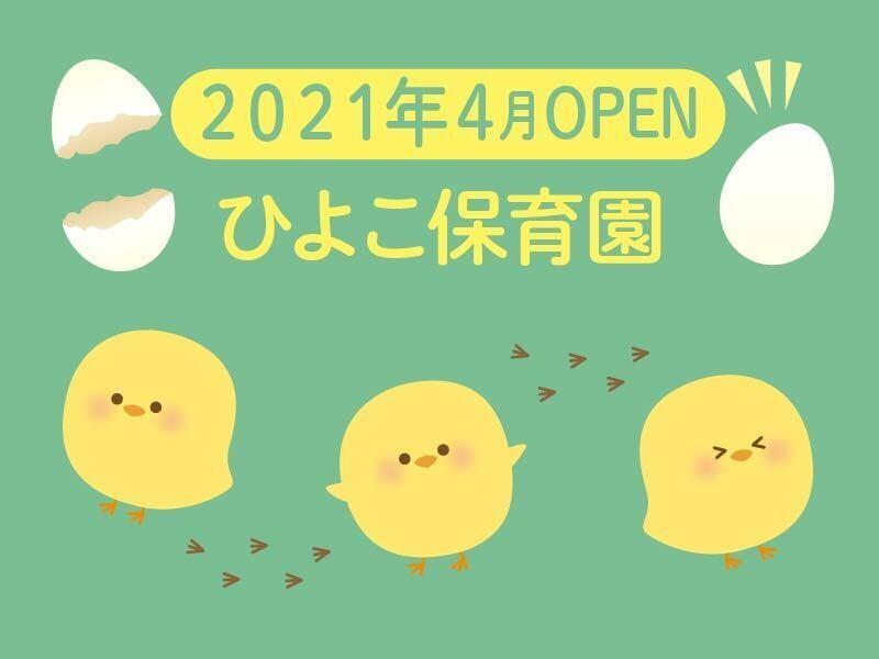ひよこ保育園(短期保育士パート)/来年3月まで/川崎駅/シニア歓迎