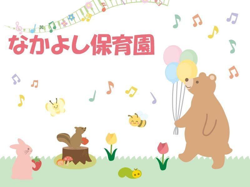 なかよし保育園(保育士契約社員)/平日勤務/大阪市中央区