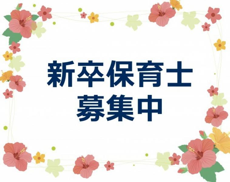 大空と大地のなーさりぃ東五反田園(保育士正社員)/2022新卒