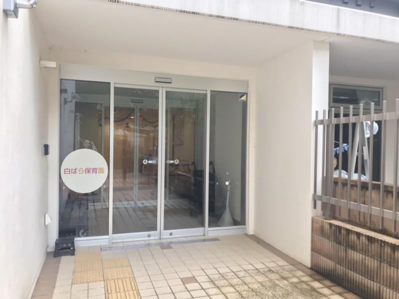 白ばら保育園(園長正社員)/リニューアルオープン