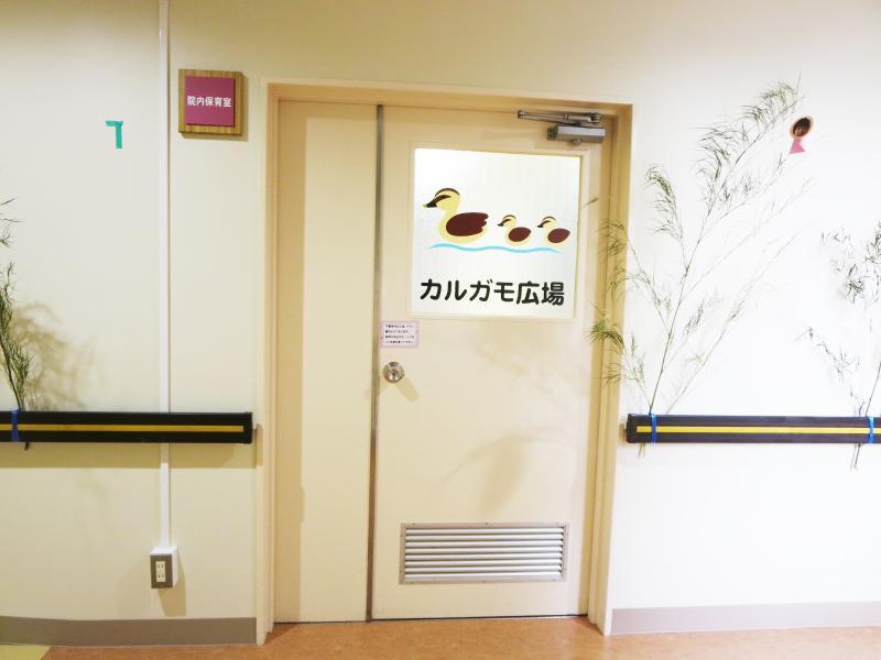 カルガモ広場(保育士エリアサポート)/短期勤務/小規模保育園