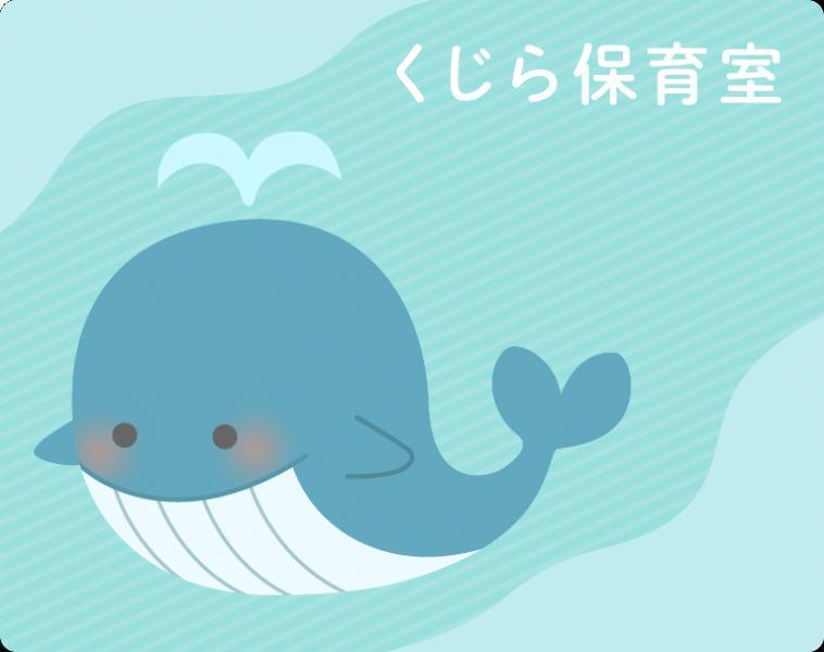 くじら保育室 (早番パート)2