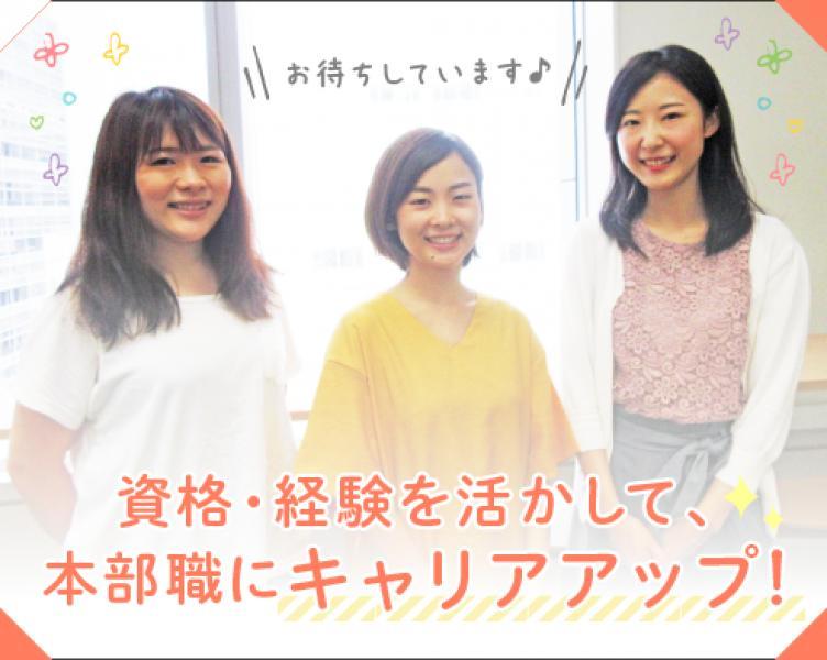 保育スーパーバイザー(仙台) 1