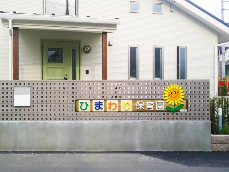 三郷ひまわり保育園(栄養士正社員)0