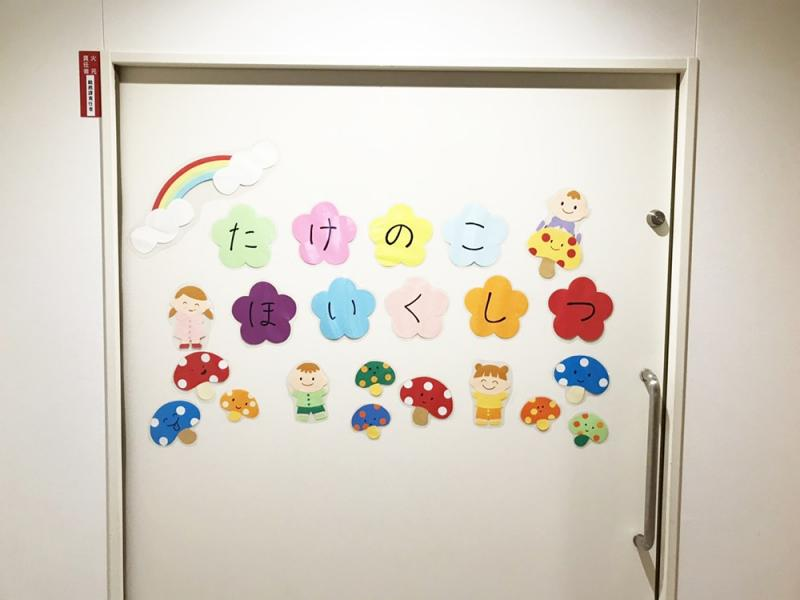 行徳たけのこ保育室(正社員)/駐車場無料
