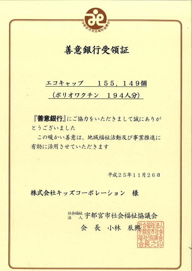 エコキャップ 受領証(社会福祉協議会)