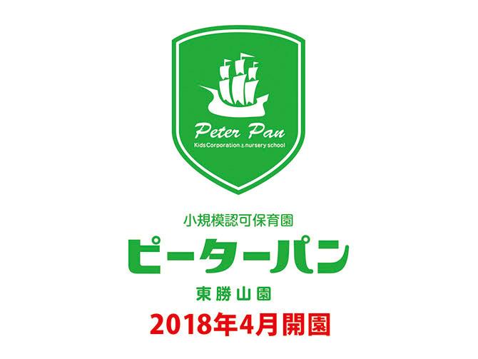 東勝山園(4対3).jpg