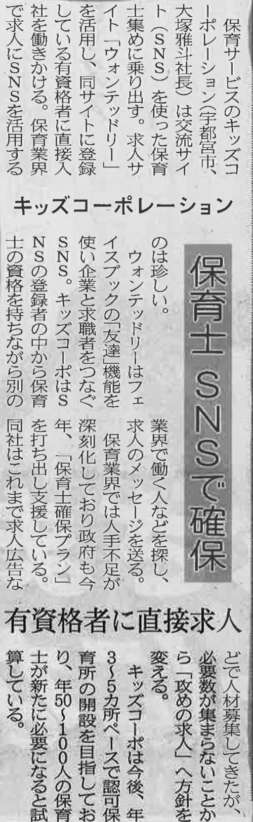 20150907日経新聞全国版(ウォンテッドリー)