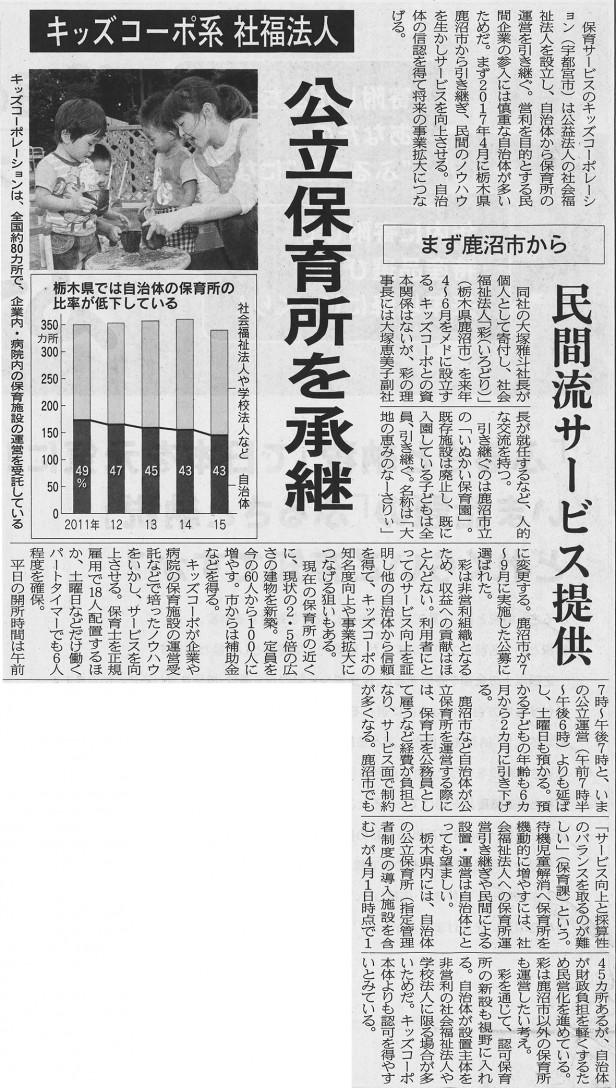 20151201日本経済新聞北関東版(公立保育所を承継)
