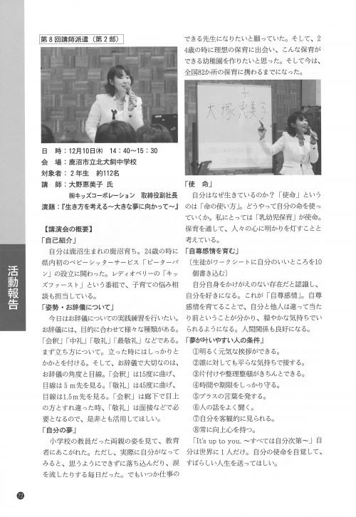 20160101『同友』(公益社団法人 経済同友会発行)恵美子先生講話(小)