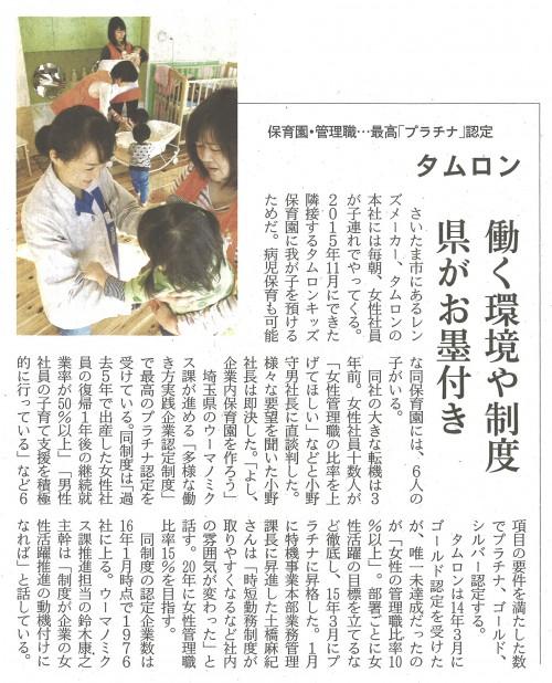 20160209日本経済新聞タムロンキッズ