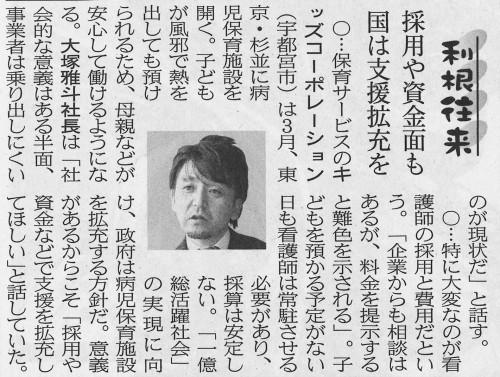 20160223日本経済新聞北関東版(社長インタビュー)