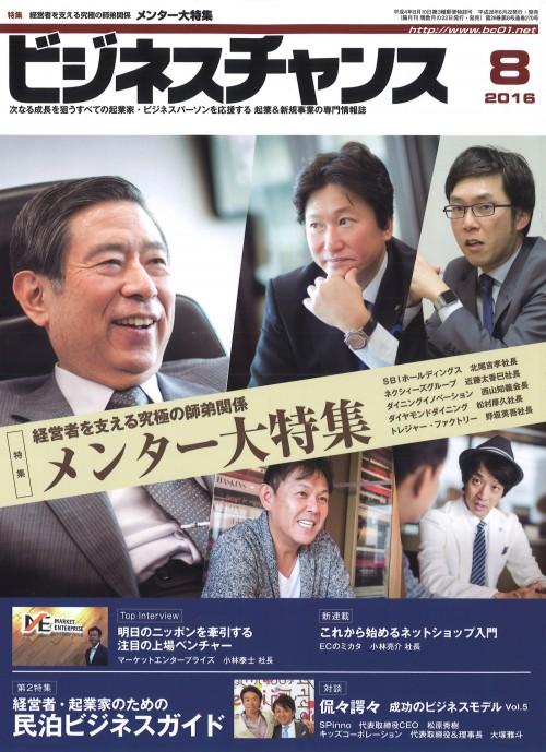 20160624_冊子ビジネスチャンス(SPinno代表×社長対談)01