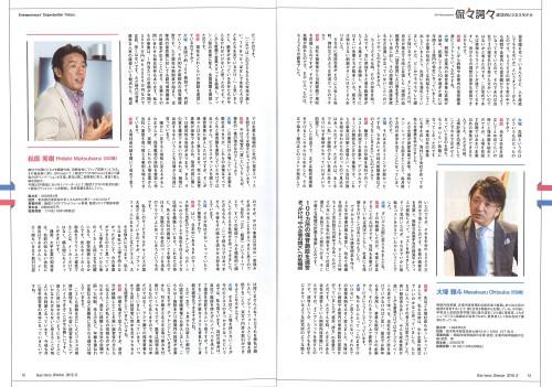 20160624_冊子ビジネスチャンス(SPinno代表×社長対談)03