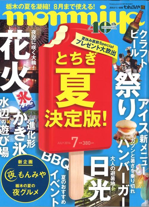 """20160629タウン誌""""もんみや""""7月号掲載(表紙)"""