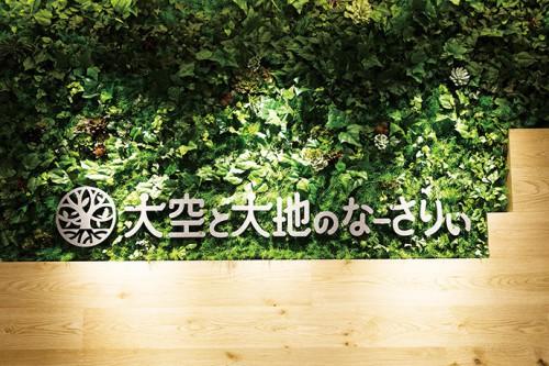 (RGB)大空と大地のなーさりぃ東五反田園09 - コピー