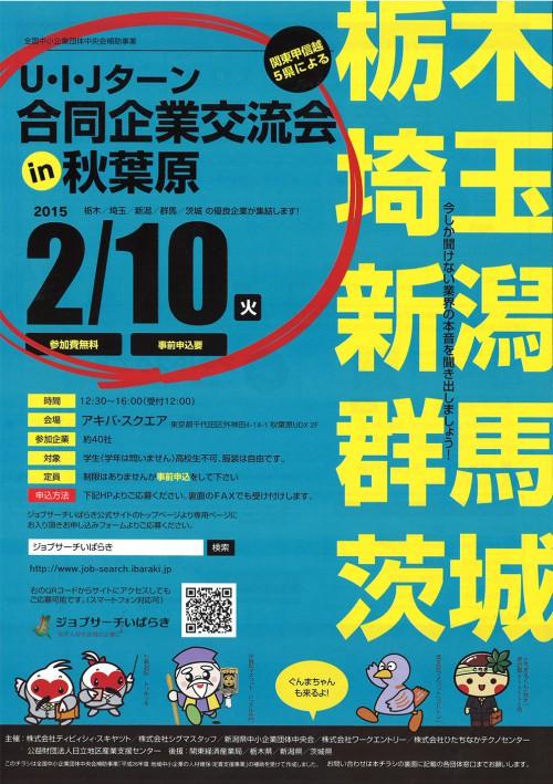 U・I・Jターン合同企業交流会in秋葉原-1