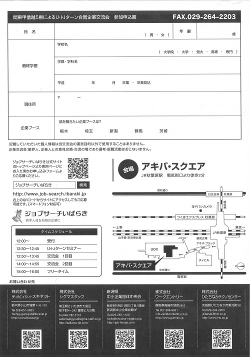 U・I・Jターン合同企業交流会in秋葉原-2