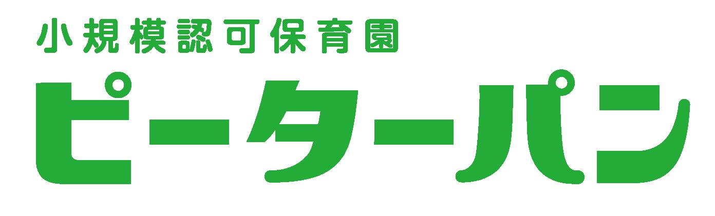 【仙台市泉区】小規模認可保育園にて見学会・面接会を開催!オンライン対応もOK!
